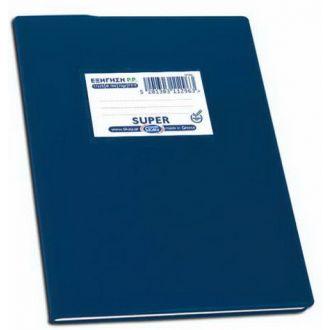 Skag Τετράδιο εξηγήσεων 17x25 ΜΚ 50Φ Μπλε 282765
