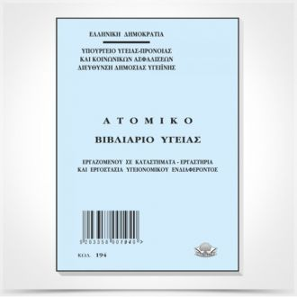 Typotrust Ατομικό βιβλιάριο υγείας 10x14cm Κωδ.194