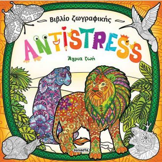 Antistress 1: Άγρια ζωή
