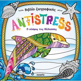 Antistress 2: Ο κόσμος της θάλασσας
