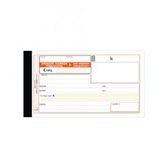 Typotrust Απόδειξη Λιανικών συναλλαγών (για παροχή υπηρεσιών χωρίς ΦΠΑ) 50x2 Κωδ.236Α