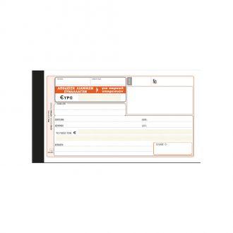 Typotrust Απόδειξη Λιανικών συναλλαγών (για παροχή υπηρεσιών χωρίς ΦΠΑ) 50x3 Κωδ. 236Γ