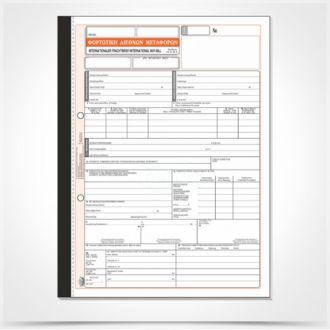 Typotrast Φορτωτική διεθνών μεταφορών (CMR) 25Χ6 21X29 ΚΩΔ. 254Α