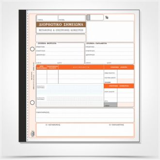 Typotrust Διορθωτικό σημείωμα μεταφοράς & επιστροφής κομίστρων 50Χ3 ΚΩΔ. 254Β