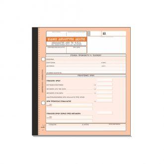 Typotrust Δελτίο Ειδικό απαλλαγής ΦΠΑ Κωδ. 395