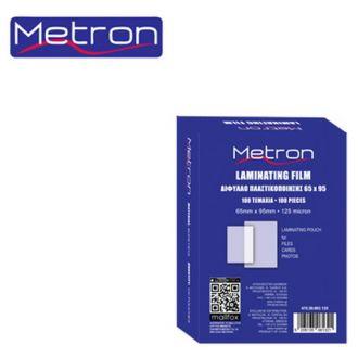 Metron Δίφυλλα πλαστικοποίησης 125mic 65x95mm Πακ. 100τμχ 470.30.003.125