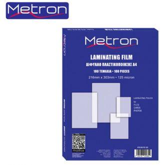 Metron Δίφυλλα πλαστικοποίησης A4 125mic 216x303mm Πακ. 100τεμ 470.30.010.125