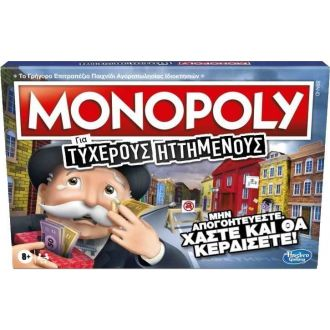 Hasbro Επιτραπέζιο monopoly για τυχερούς ηττημένους (819-99720)