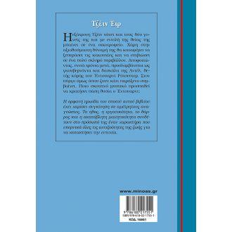 Γαλάζια Βιβλιοθήκη 61: Τζέιν Έιρ