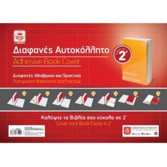 Typotrust Special Φύλλα Αυτοκόλλητα Διαφανή (Για Ντύσιμο Βιβλίων) 50x36cm 10 Φύλλα (SC50368)